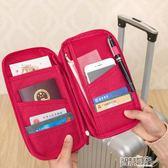 護照手拿包 護照機票收納包便攜旅行證件包手拿包女男手機鑰匙零錢包票據錢包【全館九折】