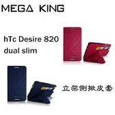 【福利品】《MEGA KING》 立架側掀皮套 HTC Desire 820 -桃紅