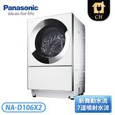 [Panasonic 國際牌]10.5公斤 日本原裝滾筒洗脫烘衣機 NA-D106X2WTW
