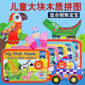 大塊鐵盒幼兒童益智拼圖玩具4-6歲男童小孩子女孩寶寶1-2-3周歲半 【八折搶購】