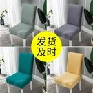 餐桌椅子套罩墊子椅背套一體椅套萬能通用加厚彈力凳子套套裝家用 初色家居館
