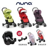 【愛吾兒】nuna Pepp Luxx推車+Pipa提籃 買就送提籃轉接器+蚊帳+雨罩