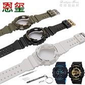 矽膠手錶帶男適配卡西歐G-SHOCKGD/GA/GLS-100110120錶殼套裝 麥琪精品屋