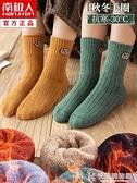 兒童襪子系列 兒童襪子秋冬季加絨加厚毛圈男童女童中大童中筒寶寶純棉襪 快意購物網