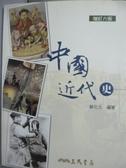 【書寶二手書T2/大學社科_WDN】中國近代史6/e_薛化元