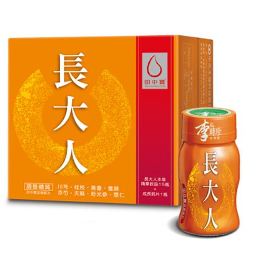 【養生小舖】李時珍長大人女孩飲15罐+成長鈣片~添加田中寶配方