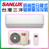 ◤台灣三洋SANLUX◢時尚型冷專變頻分離式冷氣*適用4-6坪 SAE-V36F+SAC-V36F  (含基本安裝+舊機回收)