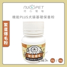 Nu4pet陪心寵糧[機能PLUS犬貓基礎保養粉,鱉蛋爆毛粉,100g]
