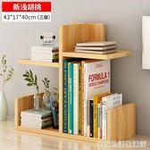 簡易書柜書架簡約現代落地置物架子組裝學生書柜創意小書架組合柜  居家物語igo
