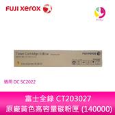 分期0利率 富士全錄 CT203027 原廠黃色高容量碳粉匣(14000張)適用DC SC2022