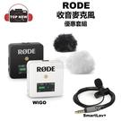 RODE 羅德 收音麥克風 WIGO Wireless GO 無線麥克風 smartLav+ 領夾式麥克風 優惠組 公司貨