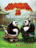功夫熊貓(3)阿波的兩個爸爸:電影故事繪本