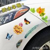 車貼汽車羽毛車貼創意個性貼畫車身劃痕遮擋貼保險杠遮蓋貼紙防水貼花 快速出貨