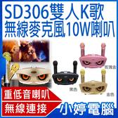 【免運+3期零利率】福利品出清 SD306雙人K歌無線 麥克風10W喇叭 10瓦雙喇叭 豐富模式 外接孔多元