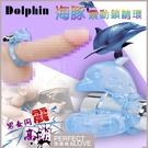 屌環 情趣用品 男女共震 陰蒂刺激 Dolphin 海豚灣 震動鎖精環 高潮合一 保固6個月