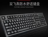 鍵盤 雙飛燕有線鍵盤KR-85USB筆記本台式機電 全館免運