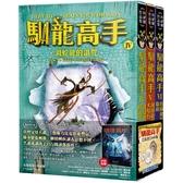 馴龍高手4 6集套書(渦蛇龍的詛咒、滅絕龍與火焰石、危險龍族指南)