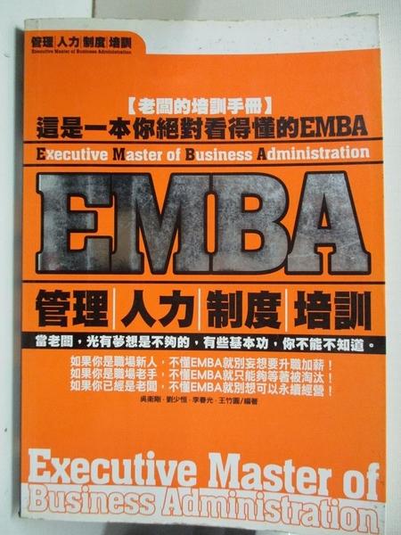 【書寶二手書T6/財經企管_BU3】EMBA: 管理.人力.制度.培訓_吳偉剛...等