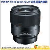 送鏡頭袋 TOKINA FíRIN 20mm F2 FE AF 自動鏡 定焦大光圈超廣角鏡頭 適用 Sony E接環 正成公司貨