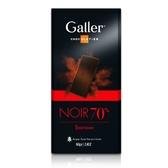 Galler伽樂70%醇黑巧克力80g