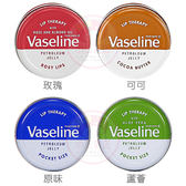 Vaseline 凡士林 護唇膏(圓罐)4款可選【小三美日】