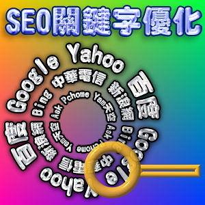 seo優化程式光碟