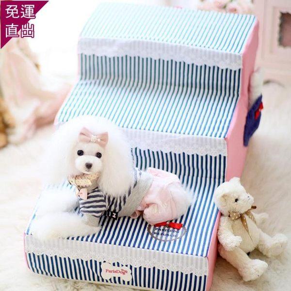 寵物梯子貴賓小型犬沙發可愛小雞寵物狗墊子泰迪狗狗樓梯台階可拆洗上床梯