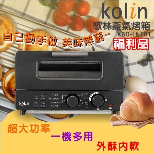 (福利品)【歌林】10公升蒸氣烤箱 烤吐司 神器 黑 KBO-LN101 保固免運