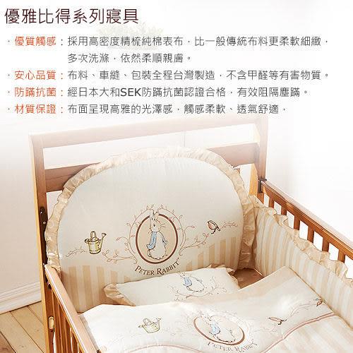 【奇哥】優雅比得兔兩用睡袋(120x150公分)