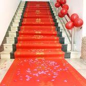 有喜字紅地毯一次性結婚用滿鋪喜慶婚慶用品婚禮慶典場景裝飾布置