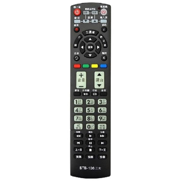 【三大寬頻】STB-108三大 第四台有線電視數位機上盒 專用遙控器