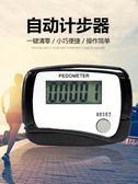 【買一送一】計步器跑步運動體育訓練電子機械計數器走路【奈良優品】