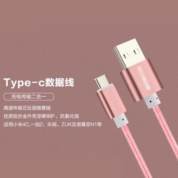 [全館5折-現貨快出] Type-C 1米 尼龍 編織 手機 傳輸 充電 線 金屬 2 S8 C9 Pro Xperia XZ Macbook