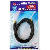 大通大通數位專用電纜線G5C-1.5G【愛買】