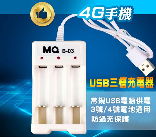 白色3號4號三槽電池usb充電器 電池充電器 電池充電 3槽位 AA AAA【4G手機】