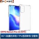 【默肯國際】IN7 OPPO Reno5 Pro (6.55吋) 氣囊防摔 透明TPU空壓殼 軟殼 手機保護殼