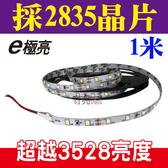 含稅 LED軟條燈 採2835晶片 1米100公分 12V 白光自然光黃光 LED燈條 超越3528【奇亮科技】
