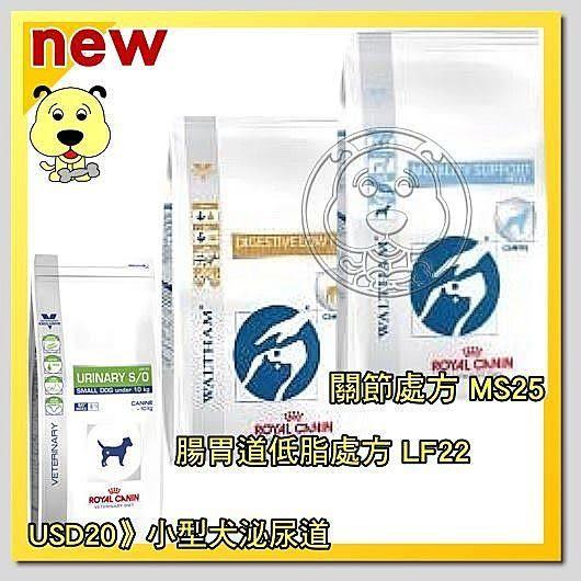 【培菓平價寵物網】皇家處方LF22|MS25|USD20狗飼料1.5kg(約等一星期)