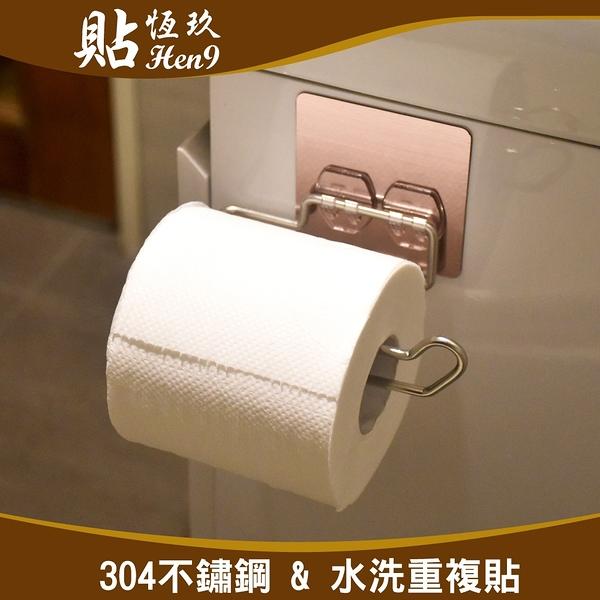 捲筒衛生紙架 304不鏽鋼 可重複貼 無痕掛勾 台灣製造 貼恆玖