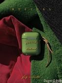 弗氣原創適用Airpods保護套氣質綠色2/3代蘋果耳機情侶軟殼時尚 suger