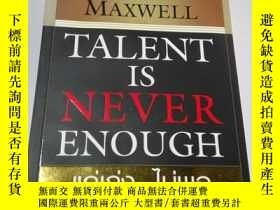 二手書博民逛書店talent罕見is never enoughY200392