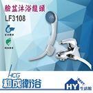 HCG 和成 LF3108 臉盆沐浴龍頭 單孔面盆龍頭 浴室龍頭 -《HY生活館》水電材料專賣店