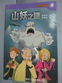 【書寶二手書T8/兒童文學_HNN】山妖之謎_關景峰