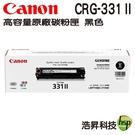 【限時促銷 ↘2800元】Canon CRG-331 II 黑 原廠高容量碳粉匣 適用MF628cw