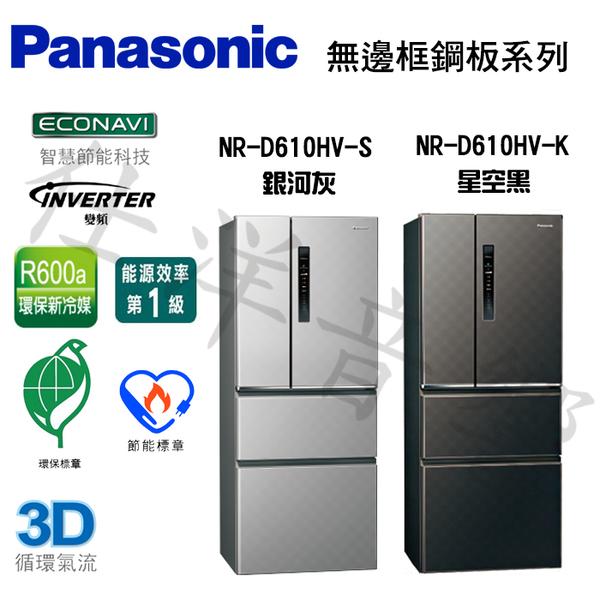 Panasonic 國際牌 610公升 ECONAVI 無邊框鋼板系列 四門變頻冰箱 NR-D610HV【公司貨保固+免運】