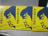 【書寶二手書T7/嗜好_LCE】林海峰名局細解_10~12冊間_共3本合售