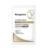 【Neogence 霓淨思】全能緊緻活膚霜試用包2ml*15包 效期2021.06【淨妍美肌】