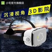 VR眼鏡小宅Z4 3D眼鏡VR虛擬現實VR眼鏡頭戴式智慧頭盔3d智慧眼鏡無耳機DF