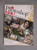 【書寶二手書T3/電腦_ZDN】綺麗! Photoshop色藝美人寫真後製術_鍾百迪、張偉_附光碟