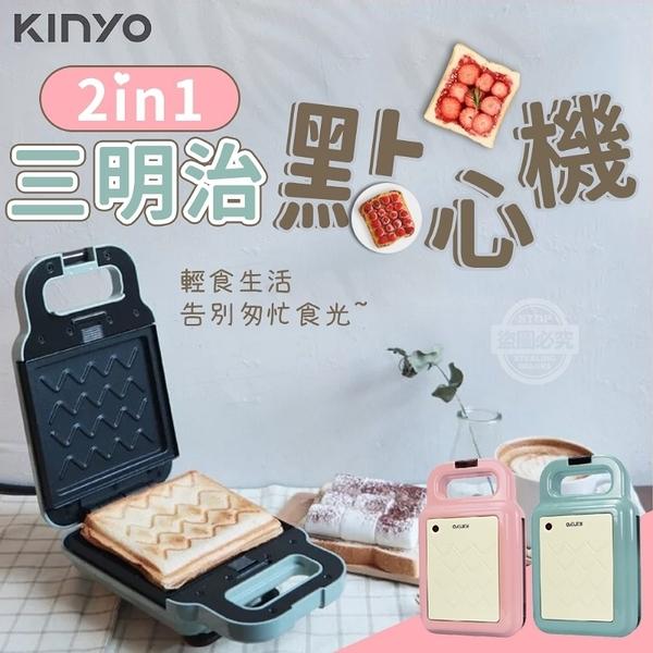 KINYO 2in1三明治點心機-粉色